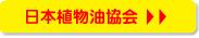 日本植物油協会